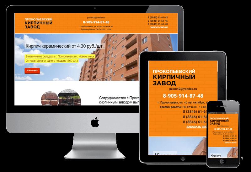 Создание сайта веб визитка компания топ продукт сайт